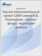 Научно-образовательный проект САФУ имени М.В. Ломоносова  «Арктик-фонд»: территория диалога