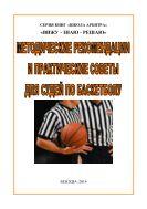 Методические рекомендации и практические советы для судей по баскетболу