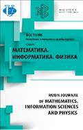 Вестник Российского университета дружбы народов. Серия: Математика, информатика, физика