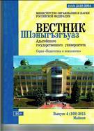 Вестник Адыгейского государственного университета. Серия: Педагогика и психология