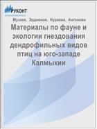 Материалы по фауне и экологии гнездования дендрофильных видов птиц на юго-западе Калмыкии