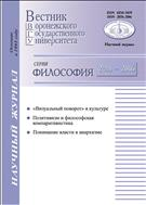 Вестник Воронежского государственного университета. Серия: Философия