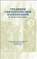 Традиции святоотеческой катехизации : Пути возрождения : Материалы международной богословско-практической конференции (17-19 мая 2010 г., Москва)