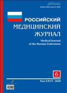 Российский медицинский журнал