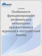 Особенности функционирования региональных литературно-художественных журналов в постсоветский период