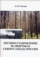 Лесовосстановление на вырубках Северо-Запада России
