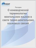 О коневодческой терминологии монгольских языков в свете тюрко-монгольских языковых связей