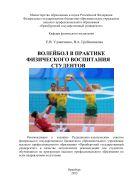 Волейбол в практике физического воспитания студентов
