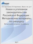 Новое в уголовном законодательстве Российской Федерации : Методические материалы по спецкурсу