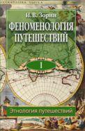 Феноменология путешествий. В 8 ч. Ч. I. Этнология путешествий