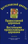 Богословский диалог между Православной церковью и Восточными православными церквами