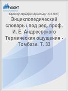Энциклопедический словарь / под ред. проф. И. Е. Андреевского Термическия ощущения - Томбази. Т. 33