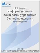 Информационные технологии управления бизнес-процессами: теория и практика