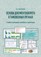 Основы документооборота в таможенных органах