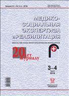 Медико-социальная экспертиза и реабилитация