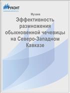Эффективность размножения обыкновенной чечевицы на Северо-Западном Кавказе