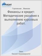 Финансы и кредит: Методические указания к выполнению курсовых работ.