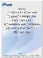 Влияние внутренней трудовой миграции населения на экономическое развитие регионов Российской Федерации