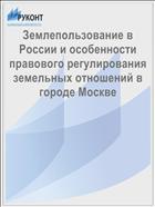 Землепользование в России и особенности правового регулирования земельных отношений в городе Москве
