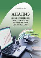 Анализ хозяйственной деятельности таможенных организаций