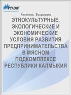 Этнокультурные, экологические и экономические условия развития предпринимательства в мясном подкомплексе Республики Калмыкия
