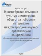 Многообразие языков и культур и интеграция общества