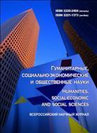 Гуманитарные, социально-экономические и общественные науки