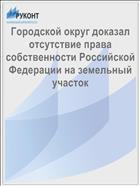 Городской округ доказал отсутствие права собственности Российской Федерации на земельный участок