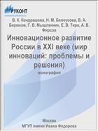 Инновационное развитие России в XXI веке (мир инноваций: проблемы и решения)