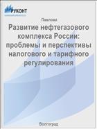 Развитие нефтегазового комплекса России: проблемы и перспективы налогового и тарифного регулирования