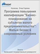 Программа повышения квалификации «Бизнес-планирование на субъектаx малого предпринимательства». Малый бизнес в современных условиях