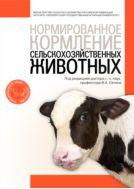 Нормированное кормление сельскохозяйственных животных.