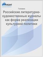 Российские литературно-художественные журналы как форма реализации культурной политики