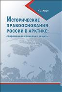Исторические правооснования России в Арктике: современная концепция защиты
