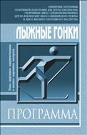 Лыжные гонки. Этапы спортивного совершенствования и высшего спортивного мастерства