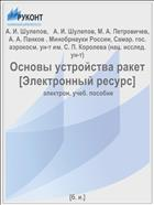 Основы устройства ракет [Электронный ресурс]
