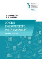 Основы бухгалтерского учета и анализа