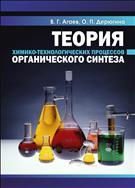 Теория химико-технологических процессов органического синтеза