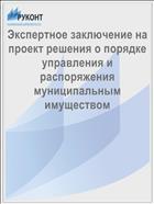Экспертное заключение на проект решения о порядке управления и распоряжения муниципальным имуществом
