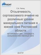Отзывчивость сортовозимого ячменя на различные уровни минерального питания в южной зоне Ростовской области