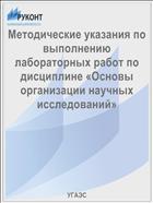 Методические указания по выполнению лабораторных работ по дисциплине «Основы организации научных исследований»