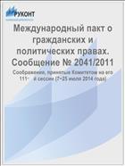 Международный пакт о гражданских и политических правах. Сообщение № 2041/2011
