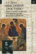«Мыслящий тростник»: жизнь и творчество Паскаля в восприятии русских философов и писателей