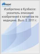 Изобретено в Кузбассе: указатель описаний изобретений к патентам по медицине. Вып. 2. 2011 г.