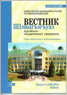 Вестник Адыгейского государственного университета. Серия: Филология и искусствоведение