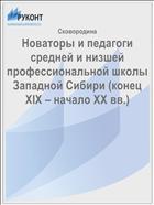 Новаторы и педагоги средней и низшей  профессиональной школы Западной Сибири (конец XIX – начало ХХ вв.)
