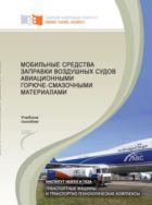 Мобильные средства заправки воздушных судов авиационным горюче-смазочными материалами