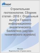 Строительная геотехнология. Сборник статей - 2010 г. Отдельный выпуск Горного информационно-аналитического бюллетеня (научно-технического журнала)