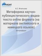 Метафорика научно-публицистического медиа-текста online формата (на материале английского и немецкого языков)
