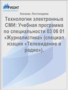 Технологии электронных СМИ: Учебная программа по специальности 03 06 01 «Журналистика» (специализация «Телевидение и радио»).